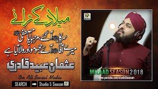 New Rabi ul Awal Naat 2018 - Milaad ke tarany - Usman Ubaid Qadri - New Milad Naat Album 2018