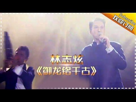 林志炫《御龙铭千古》打造纯手工音乐盛宴 《歌手2017》第7期 单曲The Singer【我是歌手官方频道】