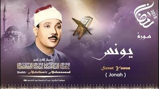 « قل بفضل الله وبرحمته فبذلك فليفرحوا » تلاوة خاشعة جداً للشيخ عبد الباسط عبد الصمد