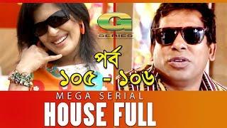 Drama Serial | House Full | Epi 105 -106 || ft Mosharraf Karim, Sumaiya Shimu, Hasan Masud