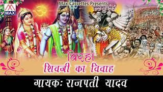 Shiv Ji Ka Vivah Bhojpuri Purvanchali Birha Sung By Rajpati Yadav