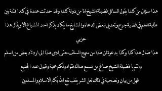 قضية جرح وتعديل لبعض الدعاة والمشايخ - العلامة صالح الفوزان حفظه الله