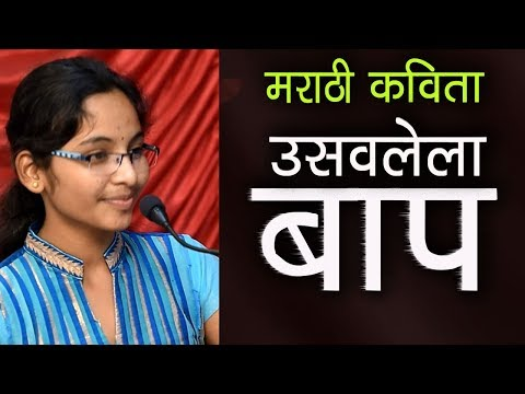 Xxx Mp4 उसवलेला बाप मराठी कविता Usavlela Bap Marathi Kavita By Sanchita Khebade 3gp Sex