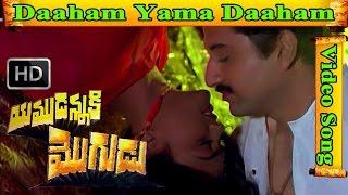 Yamudannaki Mogudu Movie Song - Daaham yama daaham | Suman | Nirosha | V9 Videos