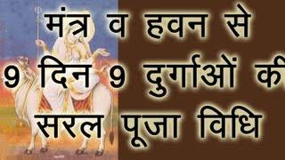 Navratri Puja Vidhi | Navdurga Mantra and easy Havan for 9 days of Navratri | Durga puja at home
