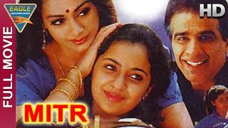 Mitr My Friend Hindi Full Movie || Shobhana, Nasser Abdullah, Preeti Vissa || Hindi Movies