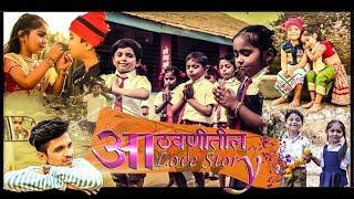 Aathvnitil Love Story | आठवणीतील लव स्टोरी | Bhuvan Koli | Official Video Song 2018
