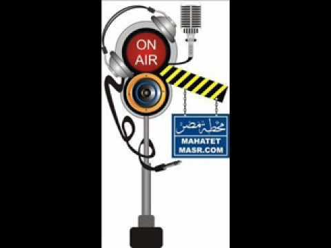 عادل حقي يفضح منه فضالي على راديو محطة مصر.wmv