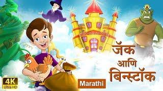जॅक आणि बीनस्टॉक - छान छान गोष्टी मराठी - Jack and Beanstalk in Marathi - 4K - Marathi Fairy Tales