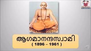 Aagamananda Swami - (ആഗമാനന്ദസ്വാമി) - Kerala Renaissance - PSC Lesson