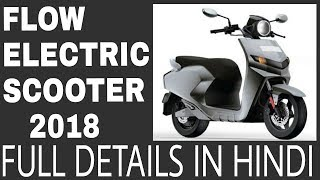 Twenty Two Motors Flow Electric Scooter Launched In India; Priced At ₹ 74,740 By ASSA Computer