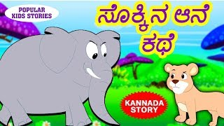 Kannada Moral Stories for Kids - ಸೊಕ್ಕಿನ ಆನೆ ಕಥೆ | Kannada Stories | Fairy Tales | Koo Koo TV