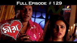 Meera - 10th March 2016 - মীরা - Full Episode