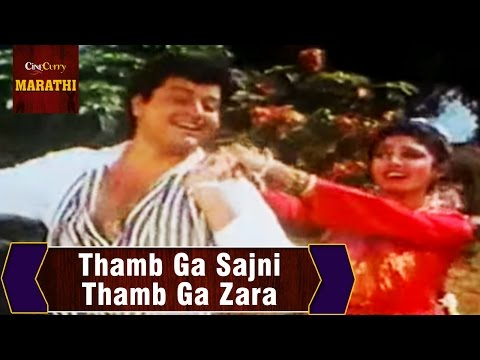 Xxx Mp4 Thamb Ga Sajni Thamb Ga Zara Saglikade BombaBomb Songs Sachin Pilgaonkar Varsha Usgaonkar 3gp Sex