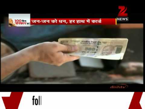 Xxx Mp4 Jan Dhan Yojana Narendra Modi S Money Mantra 3gp Sex