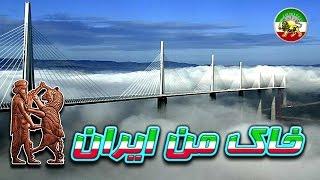 مستند فارسی - چگونگی طراحی و ساخت پل میلا (مرتفع ترین پل جهان)