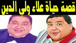 لن تصدق ماذا وجد حارس المقبـرة عندما فتح قبـر علاء ولي الدين !! مفاجأه مذهله !!!!