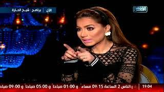 شيخ الحارة| لقاء الإعلامية بسمة وهبه مع النجمة ريم البارودي| الحلقة الكاملة 29 مايو