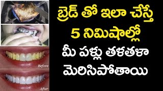 How to WHITEN your TEETH with BREAD?   DIY Home Remedies   VTube Telugu