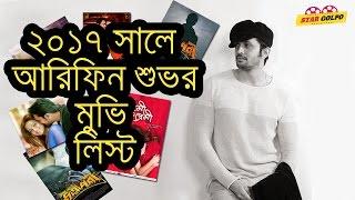 ২০১৭ সালে আরিফিন শুভর মুভি লিস্ট | 2017 Arifin Shuvoo New Movie List