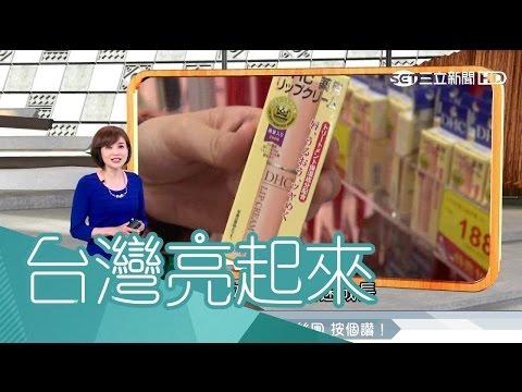 20170305【台灣亮起來PART5】哈日歐吉桑引進日本藥妝  60歲還有夢要飛永遠日不落 〡郭雅慧主持〡三立新聞台