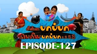 Chinna Papa Periya Papas - Episode - 127 - 20/5/2017