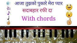 Aja tujhko pukare mera/on/harmonium/keyboard