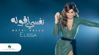 Elissa ... Nefsi Aollo - 2018 | إليسا ... نفسي أقوله - بالكلمات