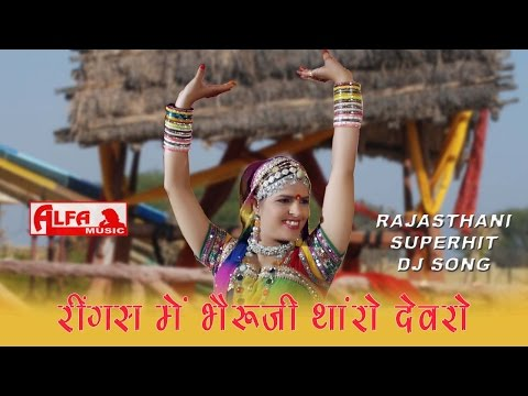 Xxx Mp4 Rajasthani Songs Ringas Mein Bheru Ji Tharo Devro Re Folk Marwari Song 3gp Sex
