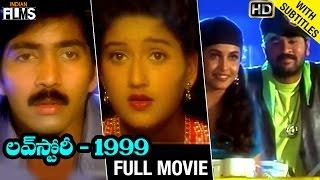 Love Story 1999 Telugu Full Movie w/subtitles | Prabhu Deva | Ramya Krishna | Laila | Indian Films