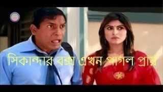 Comedy Natok Sikandar Box Ekhon Pagol Prai Part 1 By Mosharof Karim and Shokh
