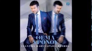 Γιάννης Πλούταρχος - Φοίβος - Θέμα Χρόνου (OXYGON FULL ALBUM TEASER 2016)
