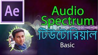 After Effects Bangla Tutorial: Audio Spectrum Effect (Basic)