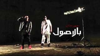 مهرجان بالاصول | سادات و فيفتى | توزيع عمرو حاحا