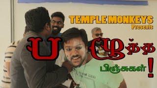 Pazhutha Pinjugal - TempleMonkeysTV