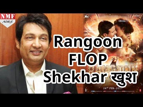 Xxx Mp4 Rangoon के FLOP होते ही Shekhar Suman ने उड़ाया Kangana Ranaut का मज़ाक 3gp Sex