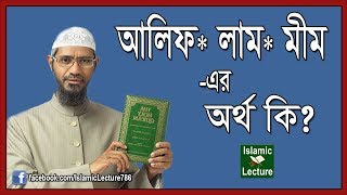 What is the meaning of Alif, Lam, Mim? Dr Zakir Naik Bangla Lecture Part-35