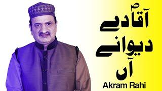 Aaqa Dey Dewaaney Aan | Naat Vol 1 | Akram Rahi