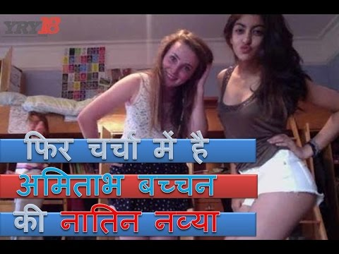 Xxx Mp4 Amitabh Bachchan Granddaughter Navya Naveli Videos Photos Hot YRY18 COM 3gp Sex