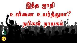 இந்த ஜாதி உன்னை உயர்த்துமா? - நபிகள் நாயகம்   Tamil Aalim Tv   Tamil Bayan   Tamil Islamic Speech