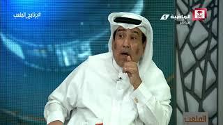 عبدالرحمن الزهراني - ولي العهد محمد بن سلمان نقل الرياضة من الثانوية  #برنامج_الملعب