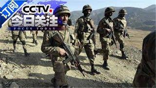 《今日关注》 20170723 克什米尔枪声再起 巴印冲突愈演愈烈 | CCTV-4