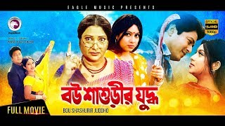 BOU SHASHURIR JUDDHO | বউ শাশুড়ীর যুদ্ধ | Ferdous Ahmed, Shabnur | 2017 Bangla Full Movie