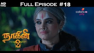 Naagini 2 - 15th March 2018 - நாகினி 2 - Full Episode