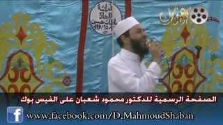 خطبة عيد الاضحى المبارك لعام 1435 هـ للدكتور محمود شعبان