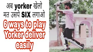 5 ways to play an yorker delivery.  how to play yorker ball in cricket in hindi.
