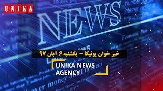 یونیکا – اخبار مهم روز ایران و جهان –  یکشنبه ۶ آبان ۱۳۹۷