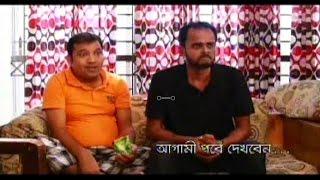 Bangla Natok Karsaji Part 29 (নাটক কারসাজি পর্ব ২৯