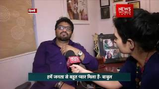 Babul Supriyo speaks exclusively with NWI