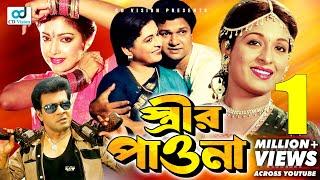 Strir Pawna (স্ত্রী পাওনা) l Alamgir l Shabana l Ilias Kanchan l Diti l Popular Bangla Movie 2018